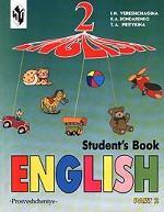 English. Student`s Books. Английский язык: учебник для 2 класа школ с углубленным изучением английского языка , лицеев и гимназий: 2-й год обучения