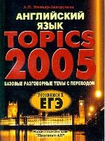 Английский язык. Topics 2005: Базовые разговорные темы с переводом. Готовимся к ЕГЭ