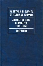 Аппарат ЦК КПСС и культура. 1958-1964. Документы