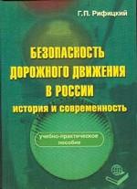Безопасность дорожного движения в России: история и современность