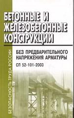 Бетонные и железобетонные конструкции без предварительного напряжения арматуры. СП 52-101-2003