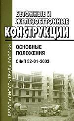 Бетонные и железобетонные конструкции. Основные положения. СНиП 52-01-2003