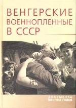 Венгерские военнопленные в СССР. Документы 1941-1953 годов