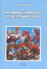 Витаминные комплексы из растительного сырья