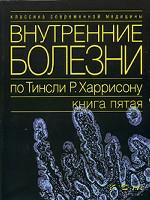 Внутренние болезни по Тинсли Р. Харрисону. Книга 5. Болезни пищеварительной системы. Болезни иммунной системы, соединительной ткани и суставов