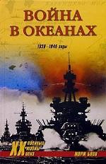 Война в океанах. 1939-1945 годы