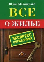 Все о жилье: экспресс-справочник
