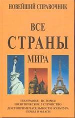 Скачать Все страны мира бесплатно А.Г. Голованев