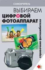 Выбираем цифровой фотоаппарат: справочник фотолюбителя