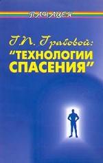 """Г. П. Грабовой: """"Tехнологии спасения"""""""