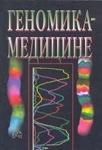 Геномика - медицине