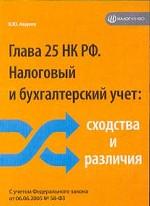 Глава 25 налогового кодекса РФ. Налоговый и бухгалтерский учет: сходства и различия