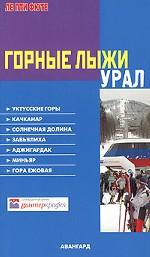 Горные лыжи. Урал. Путеводитель
