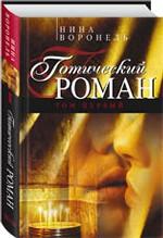 Готический роман. Том 1