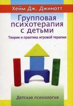 Групповая психотерапия с детьми. 2-е изд