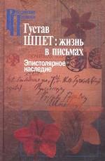 Густав Шпет. Жизнь в письмах. Эпистолярное наследие