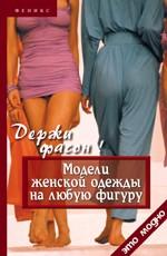 Держи фасон! Модели женской одежды на любую фигуру