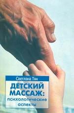 Детский массаж: психологические аспекты