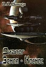 Диалог Земля - Космос. 4-е авторское издание, переработанное и дополненное