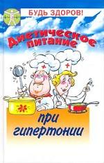 Диетическое питание при гипертонии: советы диетолога