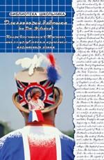 Длинноногий дядюшка. Книга для чтения в 11 классе школ с углубленным изучением английского языка