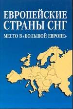 Европейские страны СНГ: место в Большой Европе