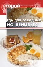 Еда для голодных, но ленивых