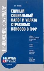 Единый социальный налог и уплата страховых взносов в ПФР
