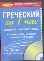 Греческий за 1 час. Аудиокурс греческого языка (+ CD)