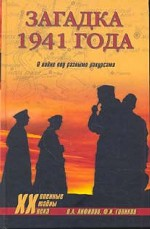 Загадка 1941 года. О войне под разными ракурсами