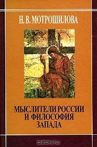 Мыслители России и философия Запада
