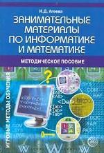 Занимательные материалы по информатике и математике