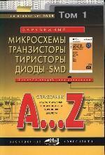 Зарубежные микросхемы: транзисторы, тиристоры, диоды+SMD. Справочник. Том 1