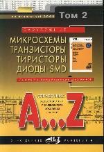 Зарубежные микросхемы: транзисторы, тиристоры, диоды+SMD. Справочник. Том 2