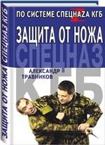 Защита от ножа по системе спецназа КГБ