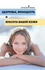Здоровье, молодость и красота вашей кожи