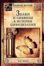Знаки и символы в истории цивилизаций