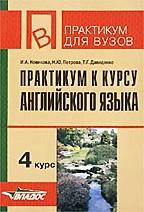 Практикум к курсу английского языка. 4 курс
