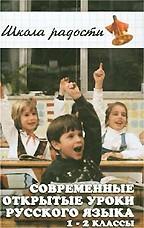 Современные открытые уроки русского языка. 1-2 классы