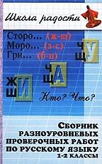 Сборник разноуровневых проверочных работ по русскому языку 1-2 классы