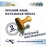 Русский язык. Начальная школа. 2 класс