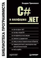 C# и платформа.NET. Библиотека программиста
