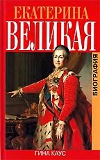 Екатерина Великая. Биография