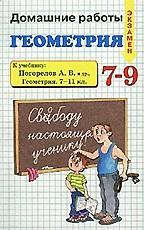 Домашние работы. Геометрия. 7-9 классы