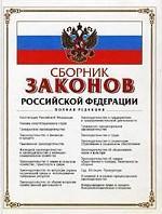 Сборник законов Российской Федерации. Полная редакция