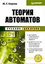 Теория автоматов