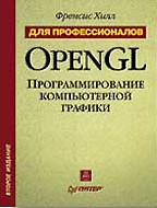 OpenGL. Программирование компьютерной графики