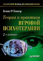 Теория и практика игровой психотерапии, 2-е издание
