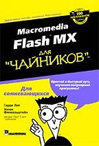 "Macromedia Flash MX для ""чайников"""