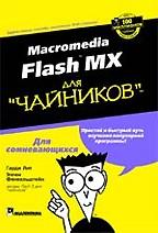"""Macromedia Flash MX для """"чайников"""""""